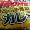 CoCo壱番屋の出前で久しぶりに関西地域限定の牛すじ煮込みカレーを食べましたが美味しかったです。