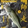 師走の1匹をどう釣るか大解説「ルアーマガジン2021年1月号」発売!
