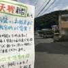 熊本 仏壇店 ポスティング ニュースレター 面白い いい運動