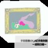 子宮筋腫のUAE手術体験ブログ!~退院日編