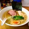 【今週のラーメン1492】 麺屋 図南 (東京・蒲田) 塩ラーメン+手作りワンタン