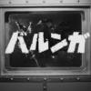 ウルトラQ 「バルンガ」 放送第11話