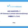 AWS SAMを利用してAPI GatewayとLambda Authorizer(Golang)の構築をやってみた
