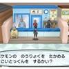 【ポケモンサンムーン】便利施設・フレンドリィショップ売り場一覧 早見表