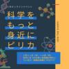 2021年2月11日(木)〜14日(日)は【科学をもっと身近にピリカ】(オンラインイベント)