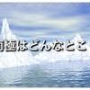 南極はどんなとこ?
