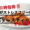 【2019年版】朝の簡単時短術!朝ご飯のパンにおすすめバタースティック!