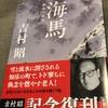 吉村昭さん「海馬(トド)」を読み始めた