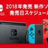 【2018年】Switch(スイッチ)今後発売の新作おすすめソフト一覧!
