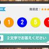 【No.5】小学生から解ける謎解き練習問題「カラフルボールの謎」(難易度★3)