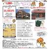 ライオンズマンション博多南|博多区 マンション 日記
