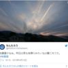 【地震雲】4月13日に日本各地で『地震雲』の目撃情報が!12日夜~13日朝にかけて地鳴りの報告も!『南海トラフ巨大地震』の前兆か?ジュセリーノ・聖徳太子・ノストラダムスなど巨大地震・津波の予言も続々!