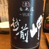 福井県 越前岬 別誂 無濾過生原酒 五百万石