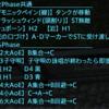 【FF14】シグマ零式2層 攻略マクロ&フィールドマーカーの位置