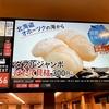 スシローどでかネタ祭り あの芸人がアルバイトしていた神戸長田駅前店に行ってきたよ。まいうー!! in 神戸・三宮・元町 VLOG#47