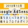 【2018年10月】36回目の申請でようやくGoogle AdSenseに合格したのでポイントをまとめた