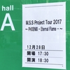 不死鳥を目撃せよ - M.S.S Project Tour 2017 〜 PHOENIX - Eternal Flame - 〜 を観た -