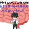 【脳に良いけど食べすぎ注意】集中できない時の間食としておすすめの食べ物と心理学の研究から考える正しい食べ方の続け方