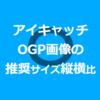 【SEO】ブログのサムネイルやSNSのOGP画像に最適な縦横アスペクト比・推奨サイズ