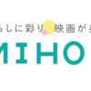 暮らしに彩り、映画が身近になるサイト【MIHOシネマ】のオススメポイントを3つご紹介!映画ブログレビュー!