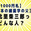 【#3新紙幣】新1000円札の顔になる北里柴三郎さんについて調べてみた【きたさと?きたざと?】