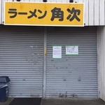 【二郎インスパイア系の人気店】宇都宮の「ラーメン角次」が2016年11月27日で閉店