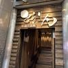 札幌市中央区の名店に再訪|和食と活鮮とうりんでいただく極上グルメ