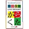 2017.10.17~12.31 桑田佳祐 LIVE TOUR 2017 「がらくた」