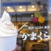 蕎麦ソフトを食べ歩き♪【かまくらや】~松本城周辺~