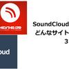 SoundCloudから乗り換え候補3選