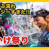 【三重 潮かけ祭り】溺れる程の海水掛け合いに参加してきた!