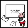 """モリノサカナ """"ボクへの手紙"""" #271 一人の悩み"""