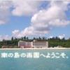 沖縄2-22:リゾートホテル ベル・パライソ