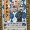 マンガ7「オチビサン6巻」