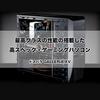 【ゲーミングPC】最高クラスの性能の搭載した高スペックパソコン! [GALLERIA XV]