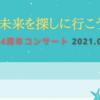 STU48「4周年コンサート」@広島サンプラザホール 夜の部セットリスト