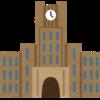 地方国公立大生が語る大学受験【失敗談】
