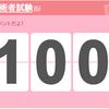 【情報処理技術者試験】おっと。あと100日ですってよ!