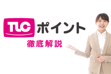 TOKAIグループのお得なポイントサービス「TLCポイント」を徹底解説!