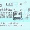 東京山手線内から大洗への連絡乗車券(東北新幹線経由)