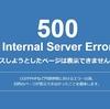 【iPhone Mania】「500 Internal Server Error アクセスしようとしたページは表示できませんでした。」