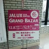 JALUX GRAND BAZAR 2018 WINTER 戦利品