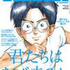 10/11発売Tarzan(マガジンハウス)「君たちはなぜ走るか」牧野監修