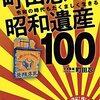 100の昭和文化を総括した永久保存版の昭和読本