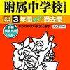 神奈川大学附属中学校高等学校、9/29(土)&9/30(日)に文化祭が開催されます!