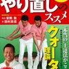 桑田 泉のゴルフ やり直しのススメ