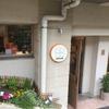 地元の食材にこだわった新百合ヶ丘のパン屋nichinichi