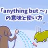 1分で覚える「anything but 〜」の意味と使い方