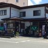 山形麺パスポート 「正平」