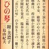 三島由紀夫署名本